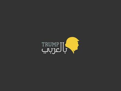 Trump in arabic