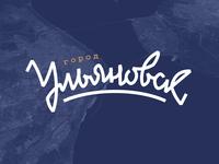 Ulyanovsk city Lettering