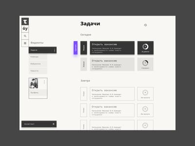 Ui kit concept for HR Platform