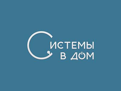 Logo «Systems for House» internet cctv tv logo