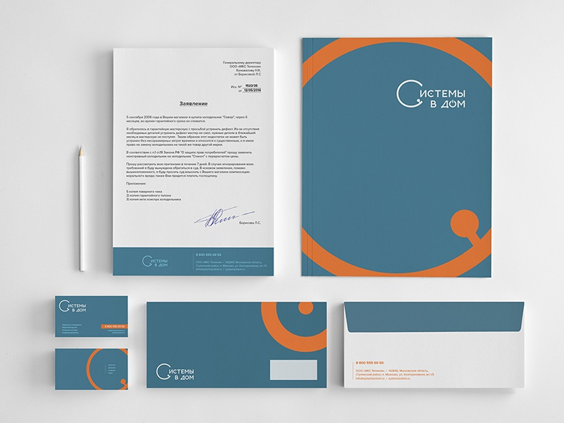 Corporate identity of «Systems for House». internet video cctv tv logo identity