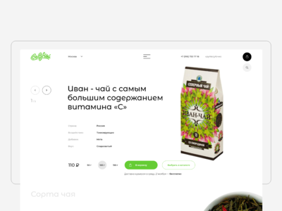 Выручай | E-commerce ​ uiux tea shopping store shop xd ux design ui