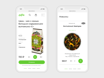 Выручай | E-commerce  ​ mobie app store xd shopping shop ux ui  ux ui tea