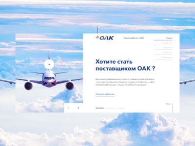 ОАК | Corporate website ​ webdesign design xd air supplier fly plane ux ui  ux design ui web uac