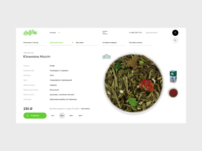 Online store tea | E-commerce  ​ e-commerce  ​ store tea shopping shop ui ux xd design​