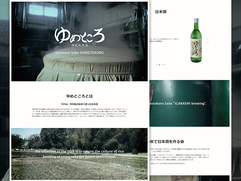 Yumetokoro web website one page brewery japan japanese sake