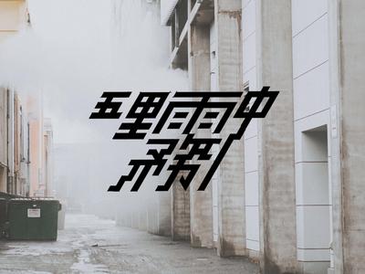 001 五里霧中 typography