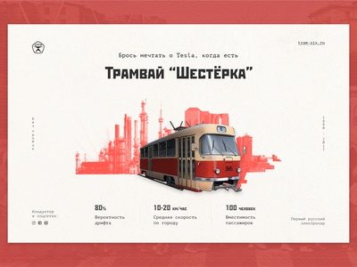 Tram Six концепция разработчик веб-дизайн маркетинг корнев баннер веб трамвай car design web tram banner