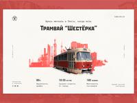 Tram Six