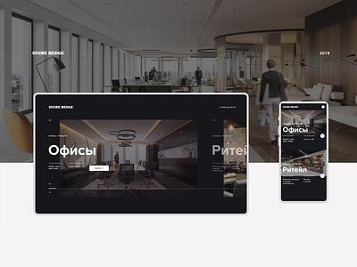 Offices Retail Main ux design ui design ux ui web design