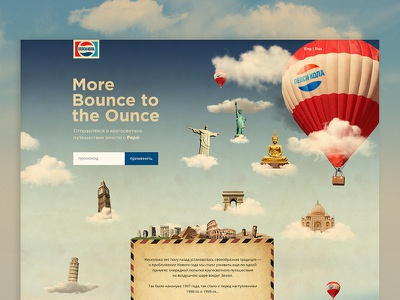 Pepsi promo langing page concept around the world trip baloon sky website ui retro design web page landing