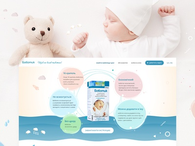 Bobotic medicine for babies web design web design child baby medicine web website ui