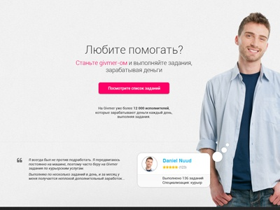 Landing page for 'Givmer' project landing page web web design main page online service