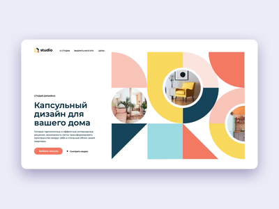 Interior Studio Transition Concept – Showcase with Animation store ux transition prototype principleapp illustraion landingpage branding animation ui principle