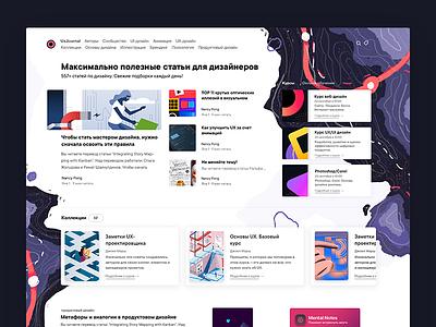 Blog UX Journal webdesign blog illustration design branding