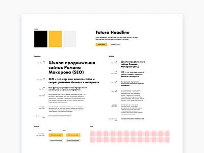 SEO School Design System: Base styleguide grid typography ui platform pattern library design branding