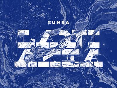 Album titling music blue type flow typography album