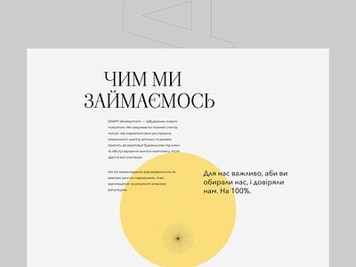 Adapt Development. Concept UI. Landing page color font desktop fancy design uiux landing page design landingpage architecture development webdesign typography composition website design web