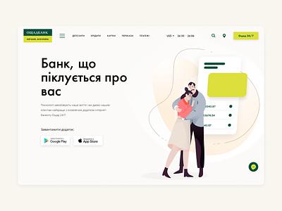 Oschad bank. Website concept bank app app wallet money technology corporate website bank website animation typography composition design web ui