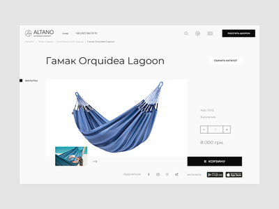 Altano Outdoor adaptation mobile outdoor furniture animation ui web