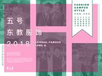Clothing poster design | 五号东教服饰