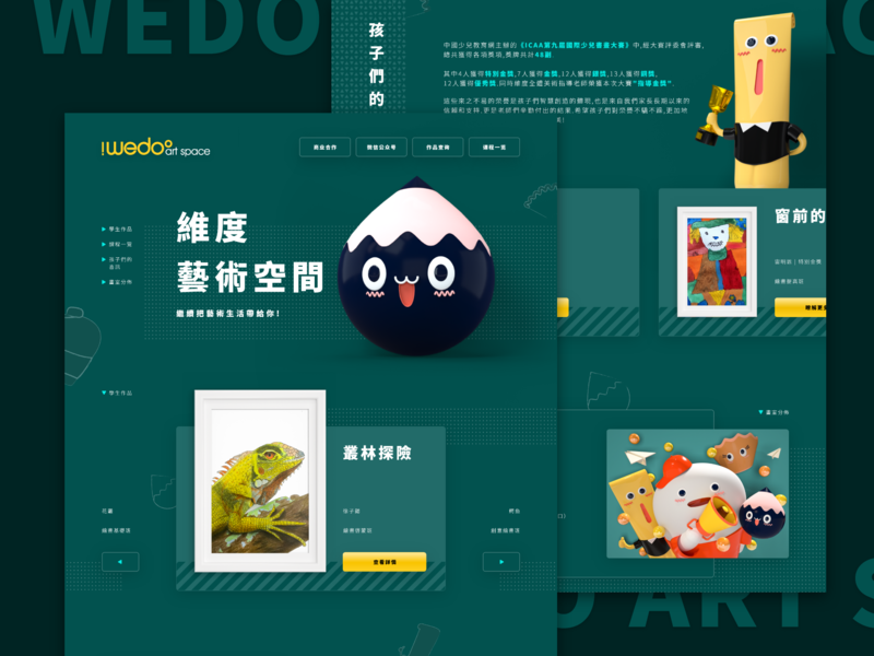 WEDOO ART SPACE | Website design | 3D edition child education paint art website web 莱姆 laimu 3d c4d design
