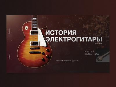 Guitar History gibson guitar rock landing page site design ux web ui design web-design webdesign