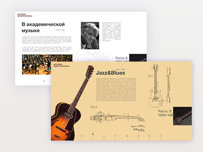 GuitarHIstory 50-60s page type typography web-design webdesign rock landing page guitar gibson ux web ui design