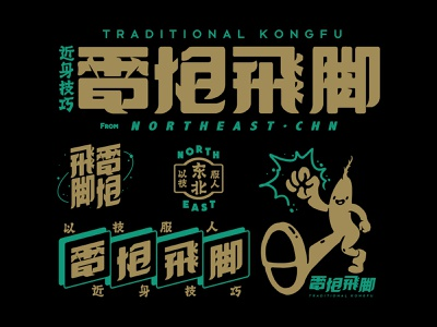 traditional kungfu chinese calligraphy chinese vintage design character cartoon illustation swagger old type fatline old cartoon handdraw type font
