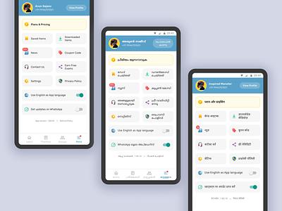 More Screen - Entri malayalam indian education learning app language localisation branding flat kochi simple minimal clean design ux ui