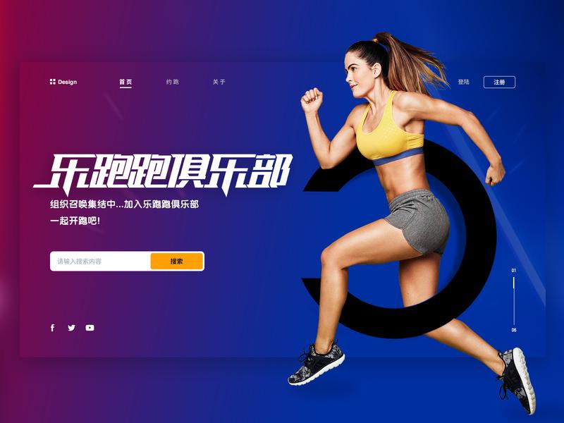 Sports propaganda practice 跑步 海报 向量 插图 商标 趋势 ui 设计