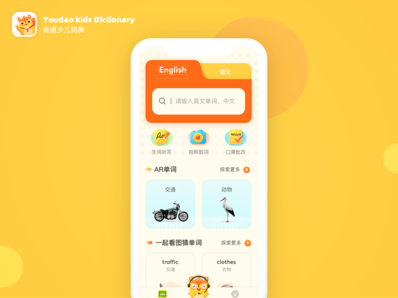 Youdao kids dictionary kids ar dictionary search