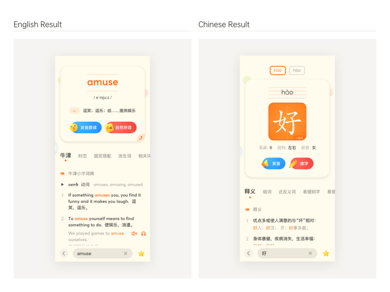 English Result & Chinese Result kids chinese english dictionary