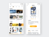 Fm Design fm ux user ui page iphonex ios interface home design art app
