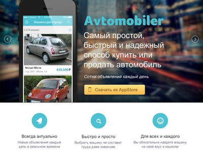 Landing for mobile app landing landing page app car auto ads ios