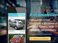 Landing for mobile app