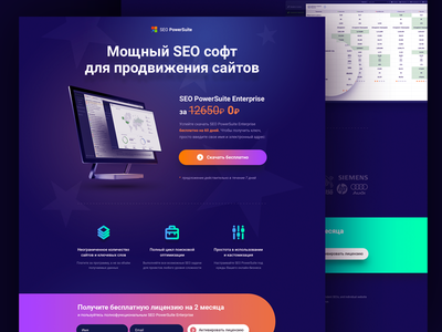 Landing page design for SEO PowerSuite web design webdesign website site gradient color page landing