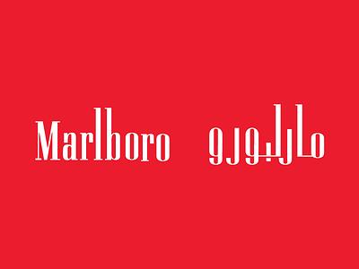 Arabaizing Marlboro logo somke red logo bilingual arabizing arabic arabized marlboro logo