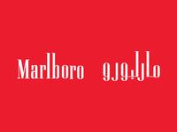 Arabaizing Marlboro logo