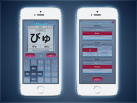 Real Kana Drill (Universal) now on AppStore