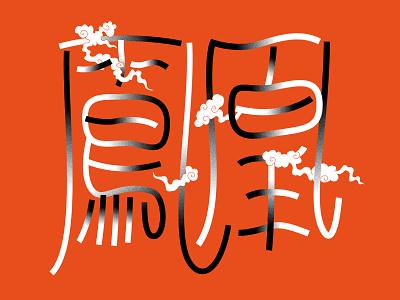 CHB   Phoenix Orchestra illustration vector logo lettering red branding mandarin visual design artwork disney mulan cloud chinese typogaphy calligraphy