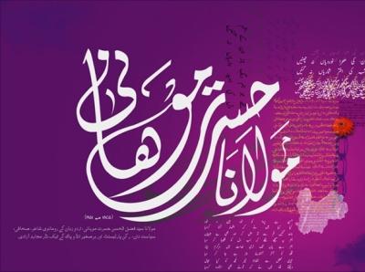 Molana Hasrat Mohanai typogaphy poster flyer