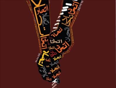 world religion day communication poster art illustration typogaphy aesthetic flyer poster peace religion world religion day