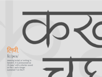 Lipi: A devanagari typeface based on flow of sounds