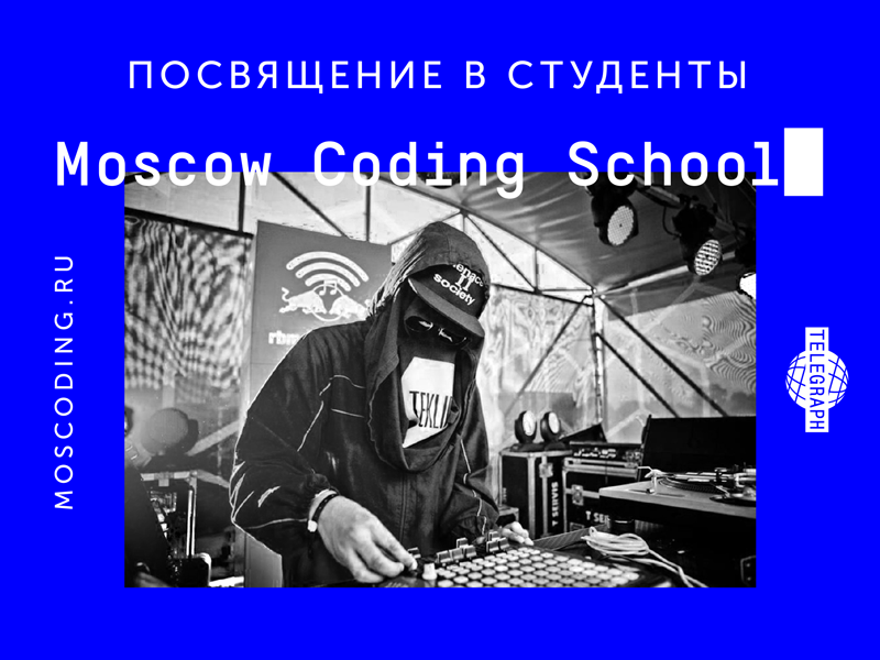 Poster dedication to students MCS moscow moscoding mcs paypal logo telegraph moscow coding school blue