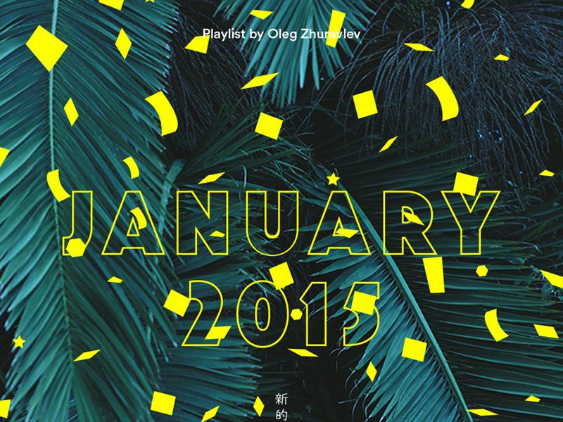 January Playlist 2015 party chill hip-hop new year cover music moscow