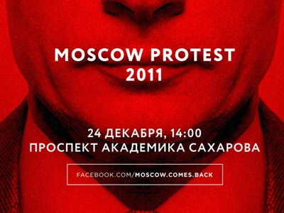 Moscow Protest 2011 / Fragment Poster 01 print protest moscow typography poster putin