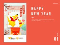 Happy Spring Festival Congratulations on making a fortune