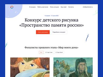 Patriotart: Home Page ui ux web minimal design