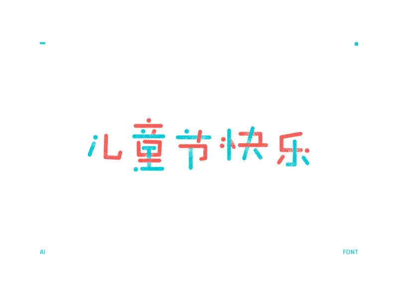 🧒Happy Children's Day